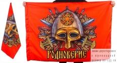 Двухсторонний флаг «Родноверие» фото