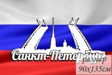Флаг России для болельщиков из Санкт-Петербурга фото