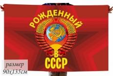 Флажок «Рождённый в СССР» 40x60 фото