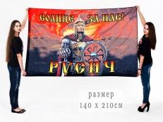 Флаг «Русич» 140x210 см фото