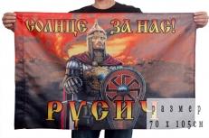 Флаг «Русич» 70x105 см фото