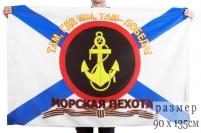 "Флаг ""Русская морская пехота с надписью"""