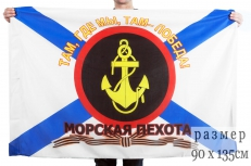 """Флаг """"Русская морская пехота с надписью"""" фото"""