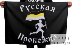 Флаг «Русская пробежка» 70x105 см фото