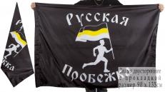 Двухсторонний флаг «Русская пробежка» фото