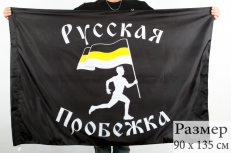 Флаг «Русская пробежка» фото