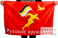 Флаг «Русские пробежки» 70x105 см