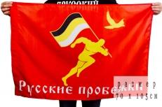 Флаг «Русские пробежки» 70x105 см фото