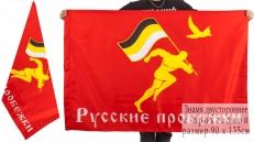 Двухсторонний флаг «Русские Пробежки» фото