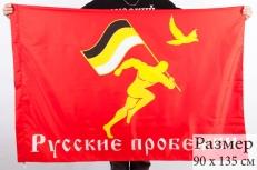 Флаг «Русские Пробежки» фото