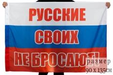 """Флаг """"Русские своих не бросают!"""" фото"""