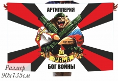 Флаг Артиллерия - Бог войны фото