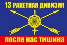 """Флаг РВСН """"13 ракетная дивизия"""" фото"""