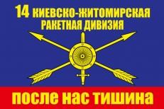 """Флаг РВСН """"14 ракетная дивизия"""" фото"""