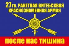 "Флаг РВСН ""27 Ракетная Армия"" фото"