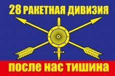 """Флаг РВСН """"28 ракетная дивизия"""" фото"""