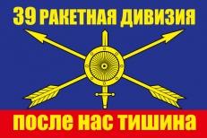 """Флаг РВСН """"39 ракетная дивизия"""" фото"""