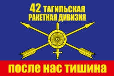 """Флаг РВСН """"42 ракетная дивизия"""" фото"""