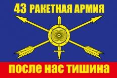 "Флаг РВСН ""43 ракетная армия"" фото"