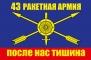 """Флаг РВСН """"43 ракетная армия"""""""