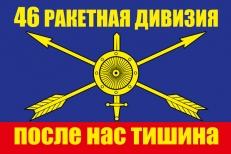 """Флаг РВСН """"46 ракетная дивизия"""" фото"""