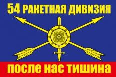 """Флаг РВСН """"54 ракетная дивизия"""" фото"""