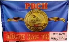Флаг РВСН 60 лет