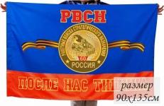 Флаг РВСН 60 лет фото