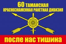 """Флаг РВСН """"60 ракетная дивизия"""" фото"""