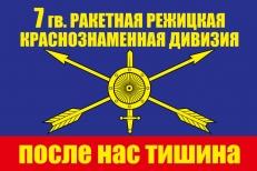 """Флаг РВСН """"7 ракетная дивизия"""" фото"""