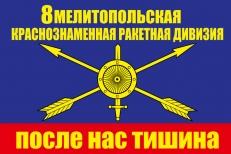 """Флаг РВСН """"8 ракетная дивизия"""" фото"""