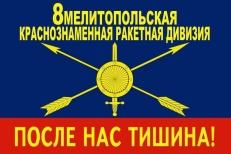 """Флаг """"РВСН"""" """"8-я Мелитопольская Ракетная Дивизия"""" фото"""