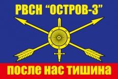"""Флаг РВСН """"Остров-3"""" фото"""