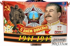 Флаг С Днем Победы фото