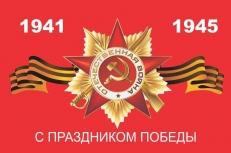 """Флаг """"С Праздником Победы"""" фото"""