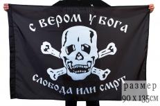 Флаг «С вером у Бога» фото