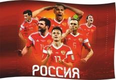 """Флаг """"Сборная России по футболу"""" фото"""
