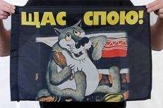 Флаг «Щас спою!» 40x60 см фото