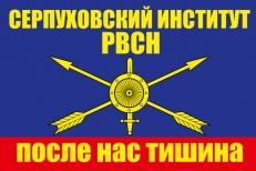 """Флаг """"Серпуховский институт РВСН"""" фото"""