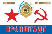 Флаг Школы Техников г.Кронштадт ВМФ СССР