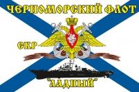 Флаг СКР «Ладный» Черноморский флот