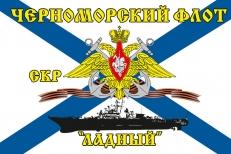 Флаг СКР «Ладный» Черноморский флот фото