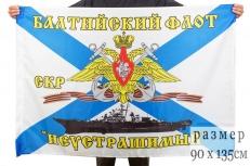 Флаг СКР «Неустрашимый» Балтийский флот фото