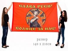 Флаг «Слава Руси!» 140x210 см фото
