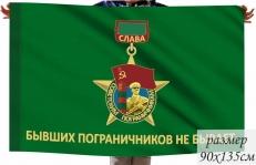 Флаг Слава Советским Пограничникам
