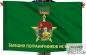 Флаг Слава Советским Пограничникам фотография