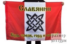 Флаг «Славянин» фото