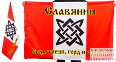 Двухсторонний флаг «Славянин – Будь трезв, горд и опасен!» фото