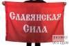 Имперский флаг «Славянская Сила Северо-Запад» фото