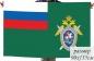 """Флаг """"Следственного Комитета РФ"""" фотография"""